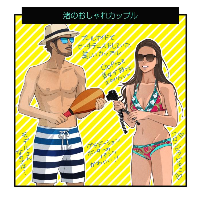 モルディブ タージ エキゾティカ旅行記 渚のおしゃれカップル