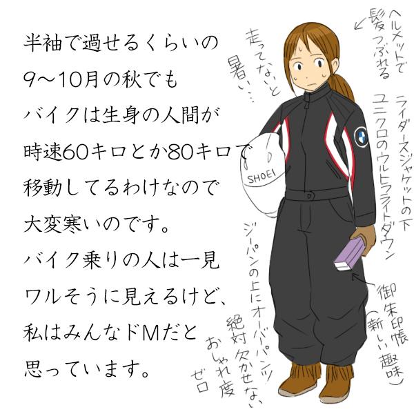富士宮・伊豆・沼津ツーリング